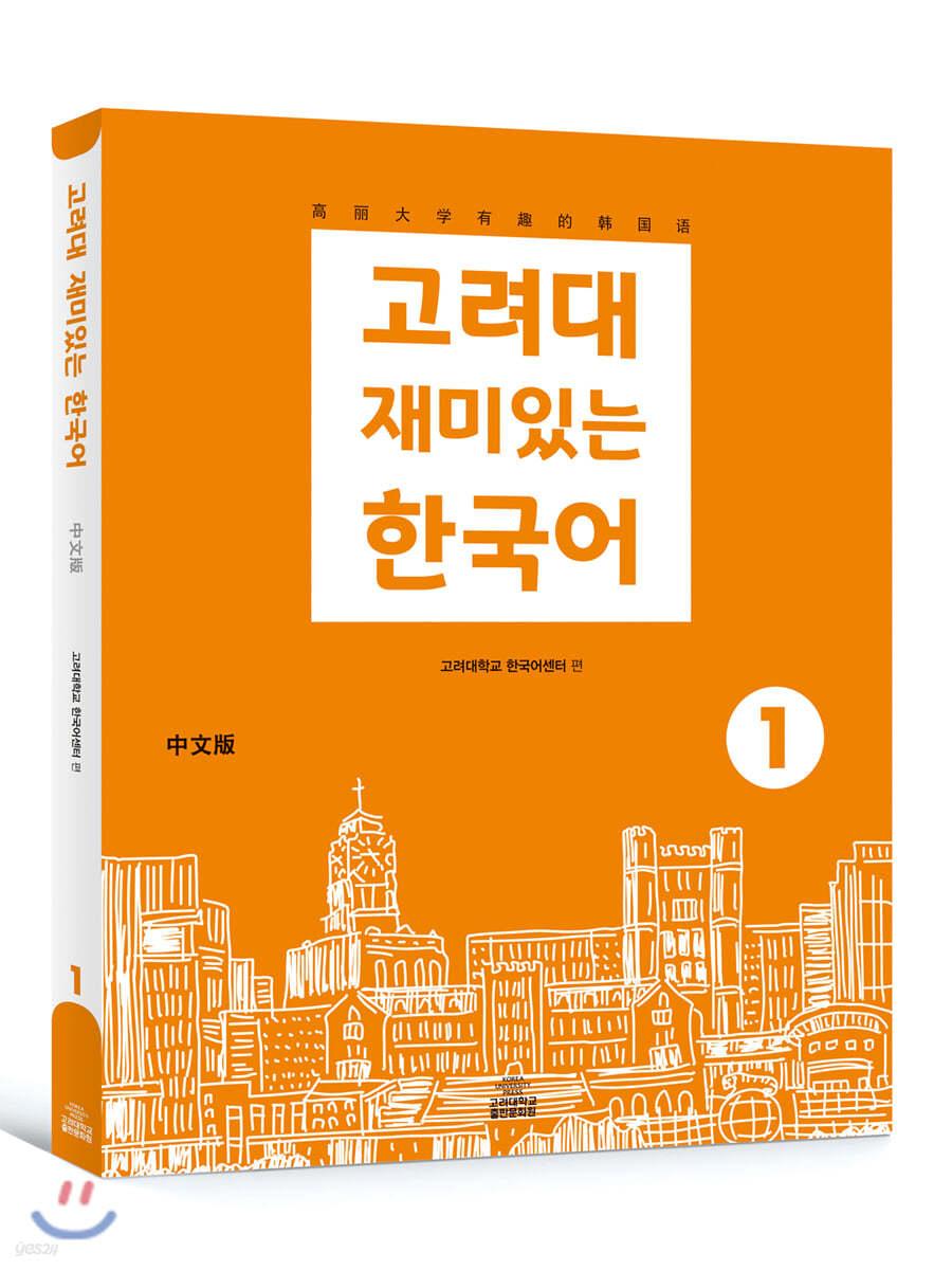 고려대 재미있는 한국어 1 (중국어판)