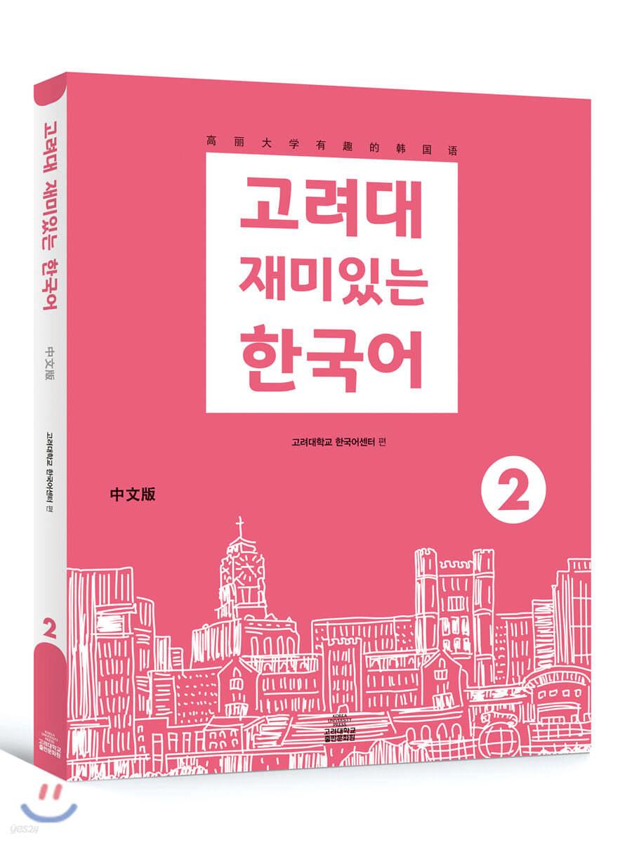 고려대 재미있는 한국어 2 (중국어판)