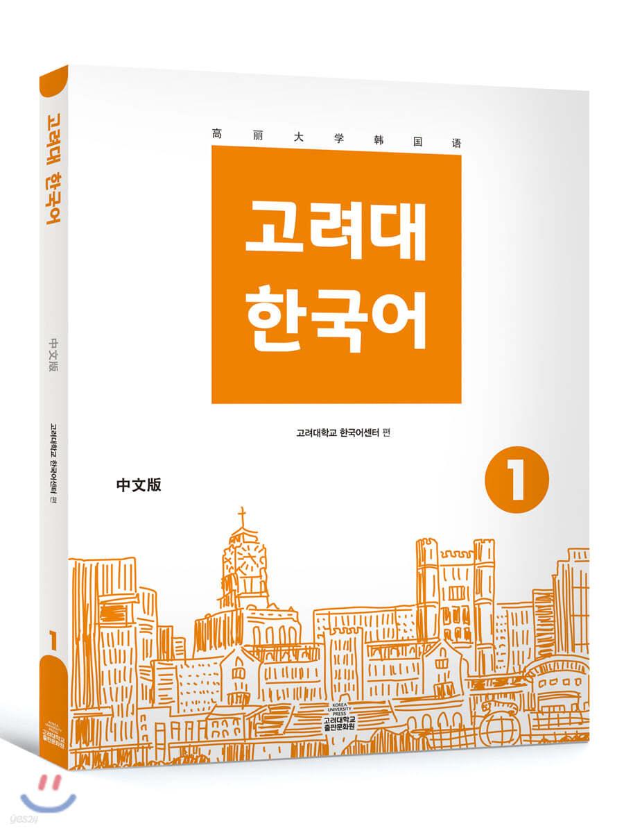 고려대 한국어 1 (중국어판)