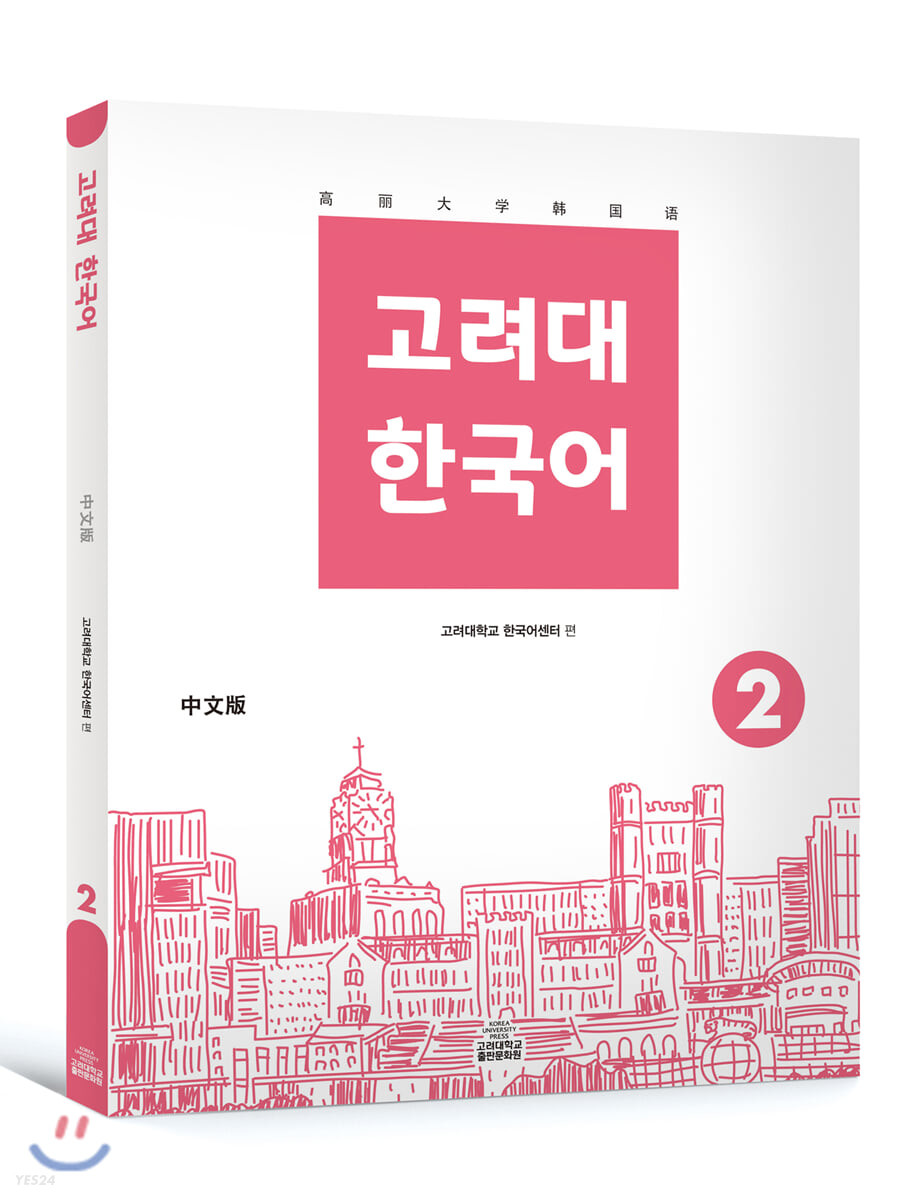 고려대 한국어 2 (중국어판)