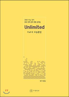 2020 Unlimited Full-E 수능완성