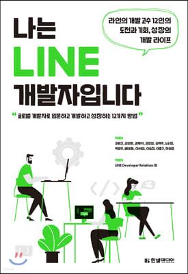 나는 LINE 개발자입니다