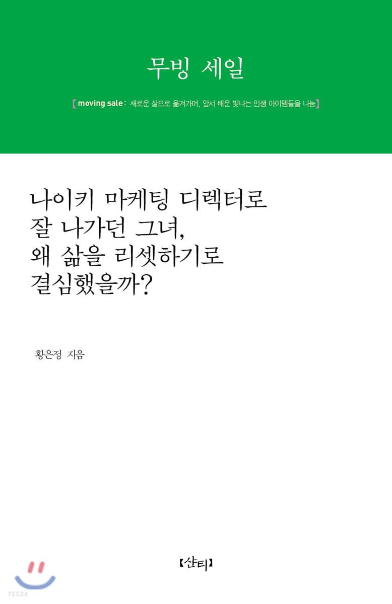 무빙 세일