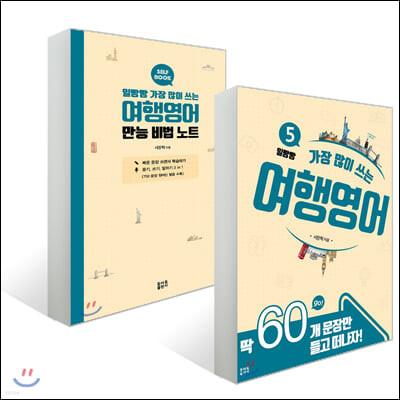 일빵빵 가장 많이 쓰는 여행영어 + 만능 비법 노트