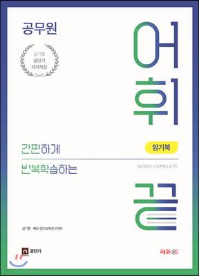 김기훈 공무원 어휘끝 휴대용 암기북