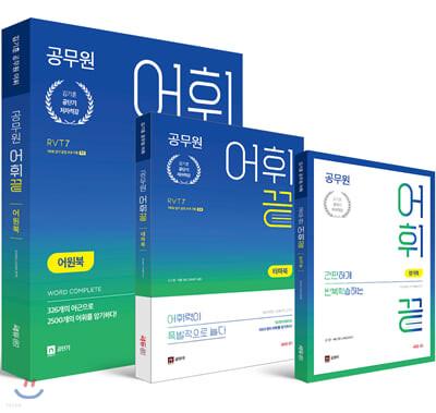 김기훈 공무원 어휘끝 세트