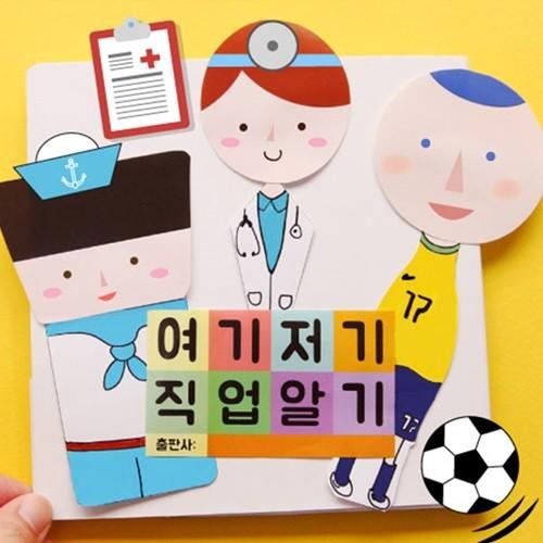 북아트 여기저기직업북