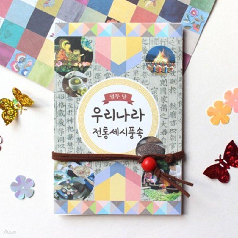 북아트 열두달 전통세시풍속북