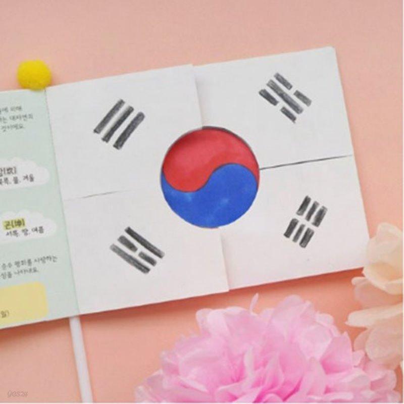 북아트 우리나라 태극기북