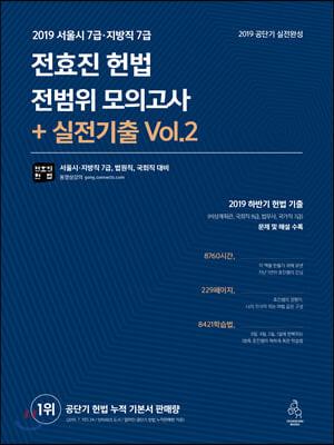 2019 전효진 헌법 전범위 모의고사+실전 기출 Vol. 2