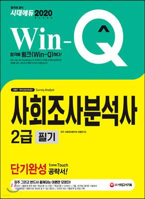 2020 Win-Q 사회조사분석사 2급 필기 단기완성