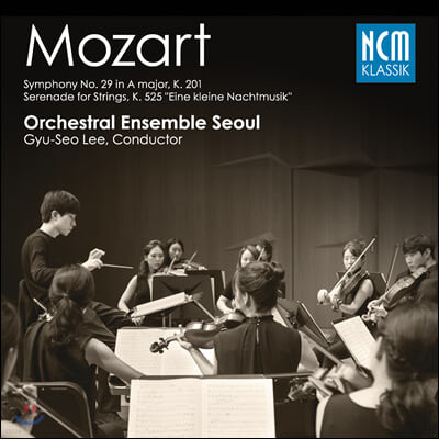 OES - 모차르트: 교향곡 29번 외 (Mozart: Symphony K.201, Serenade for Strings)