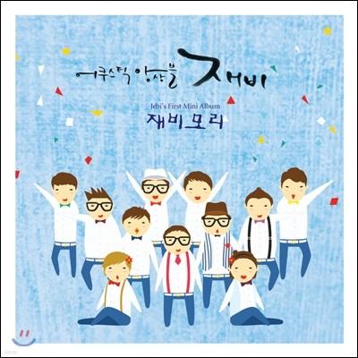 재비 - 1st 미니앨범 : 재비모리