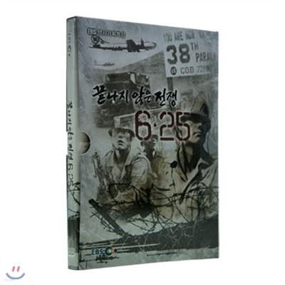 EBS 끝나지 않은 전쟁, 6·25