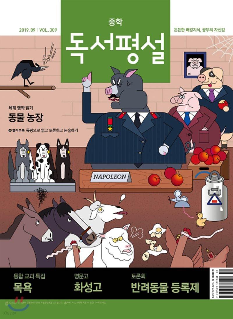 중학 독서평설 No.309 (2019년 09월호)