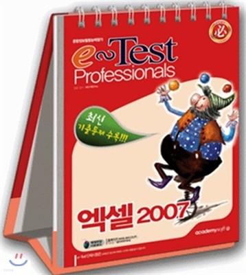 2013 필 e-Test Professionals 엑셀 2007