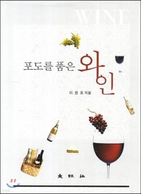 포도를 품은 와인