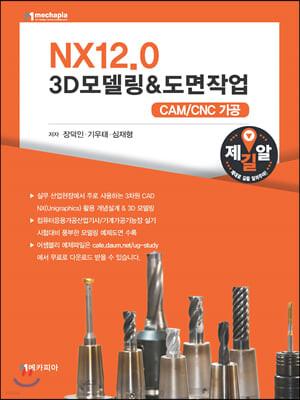 NX12.0 3D모델링&도면작업