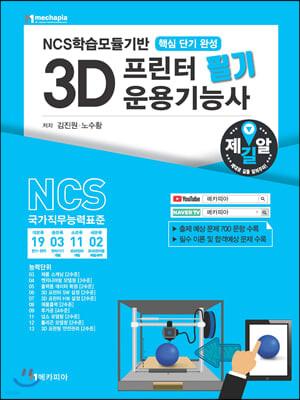 NCS학습모듈기반 3D프린터 운용기능사 필기 핵심단기완성