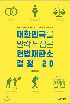대한민국을 발칵 뒤집은 헌법재판소 결정 20