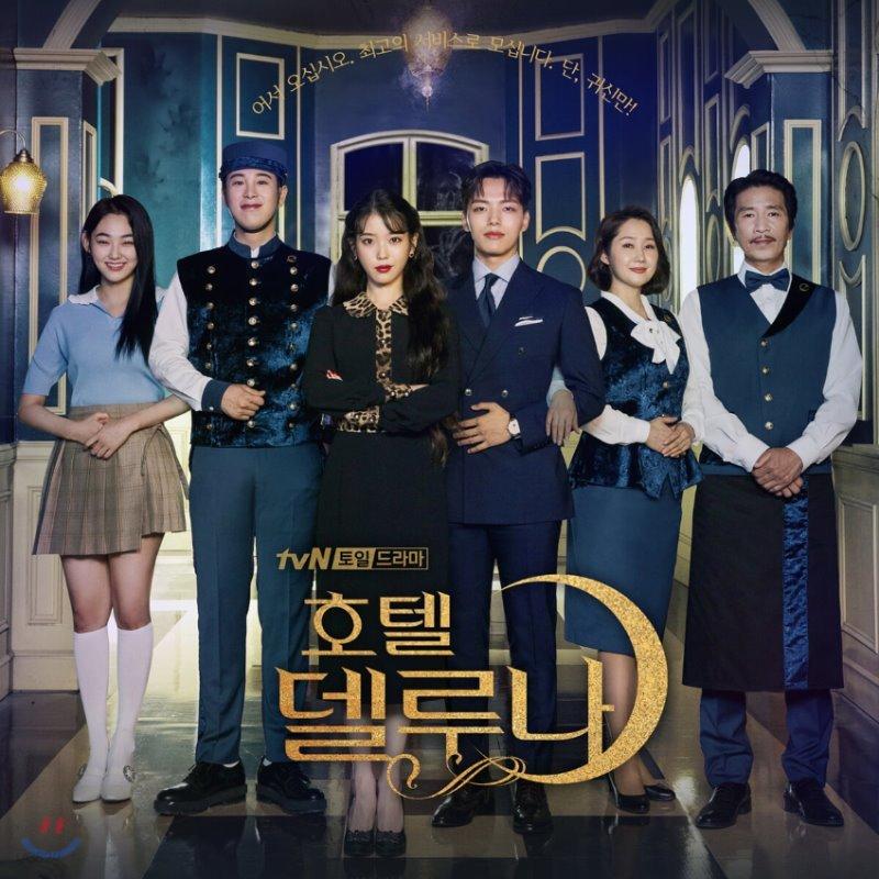 호텔 델루나 (tvN 주말드라마) OST