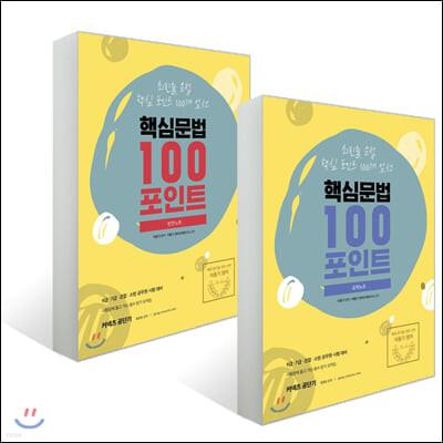 2020 이동기 핵심문법 100포인트 요약노트 + 빈칸노트 세트