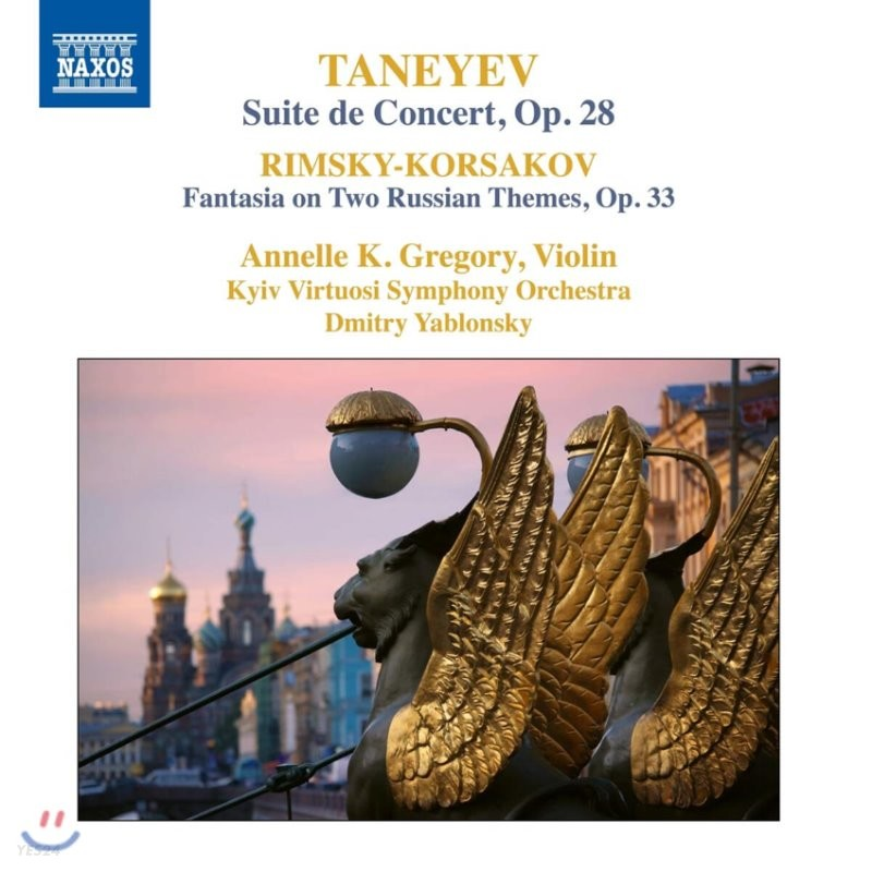Annelle K. Gregory 세르게이 타네예프: 연주회 모음곡 / 림스키-코르사코프: 두 개의 러시아 주제에 의한 환상곡