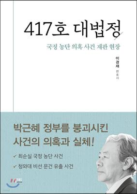 417호 대법정