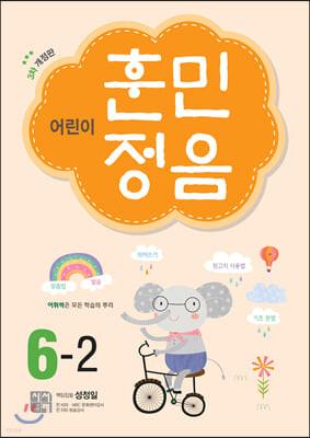 어린이 훈민정음 6-2