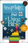 �������е� ��¡���̺� The new iPad Using Bible