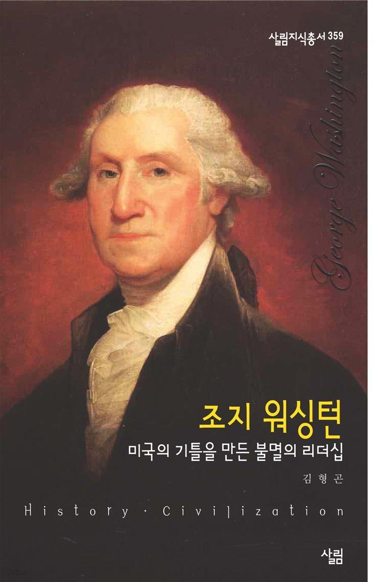 조지 워싱턴