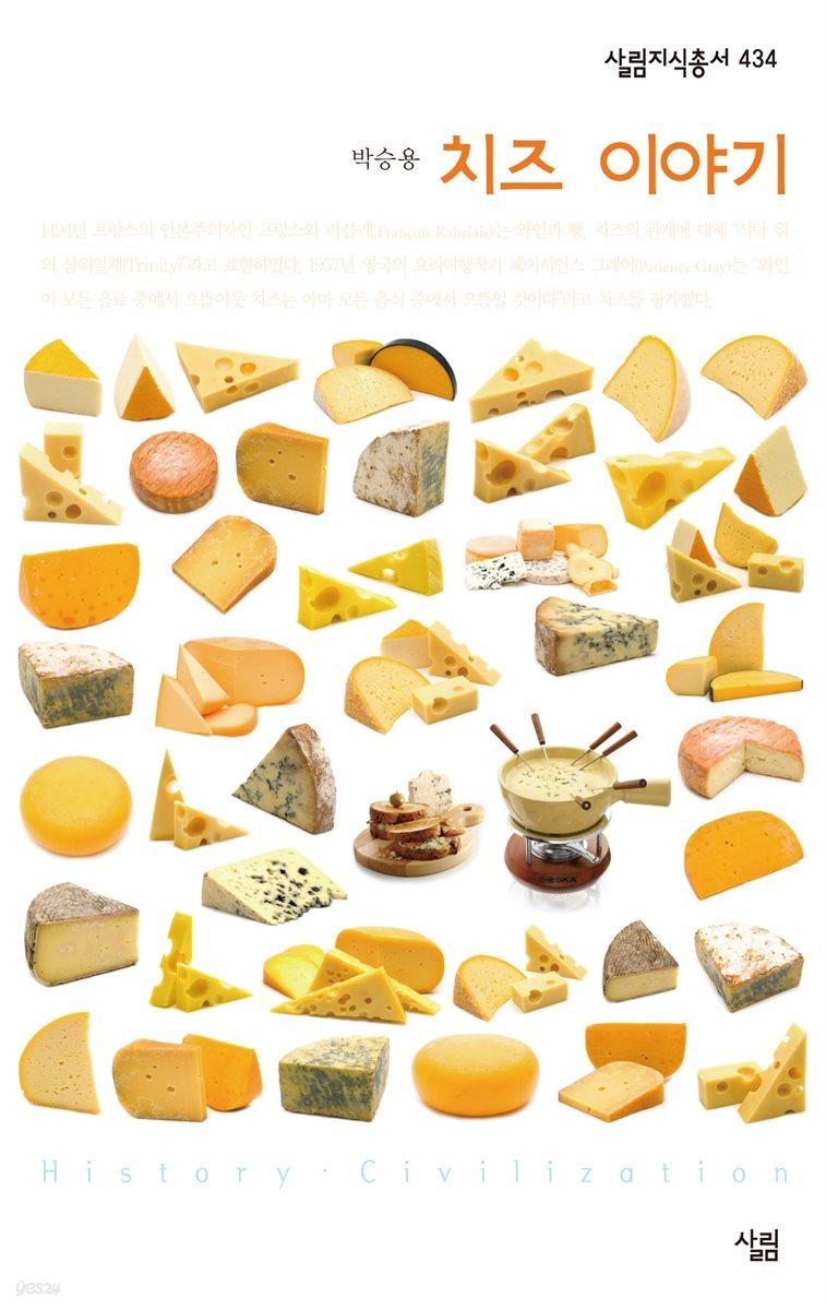 치즈 이야기 - 살림지식총서 434