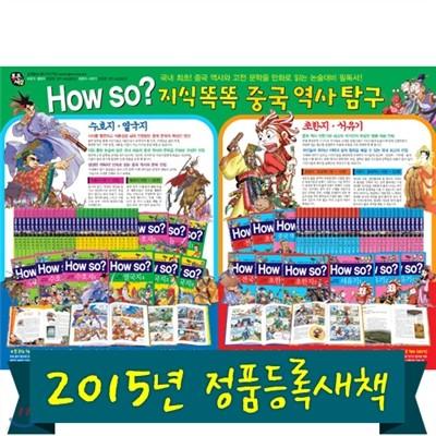 howso지식똑똑중국역사탐구 (초한지 15권,서유기 15권)