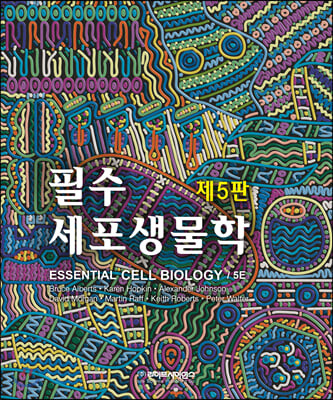 필수세포생물학