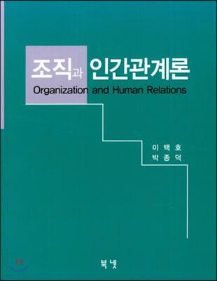 조직과 인간관계론