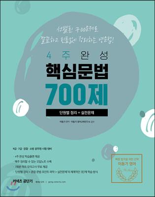 2020 이동기 핵심문법 700제 단원별 정리+실전문제