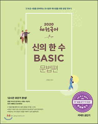 2020 혜원국어 신의 한 수 BASIC 문법편
