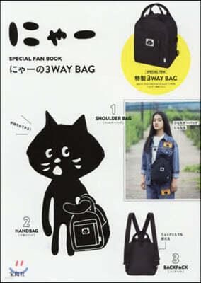 にゃ- SPECIAL FAN BOOK にゃ-の3WAY BAG