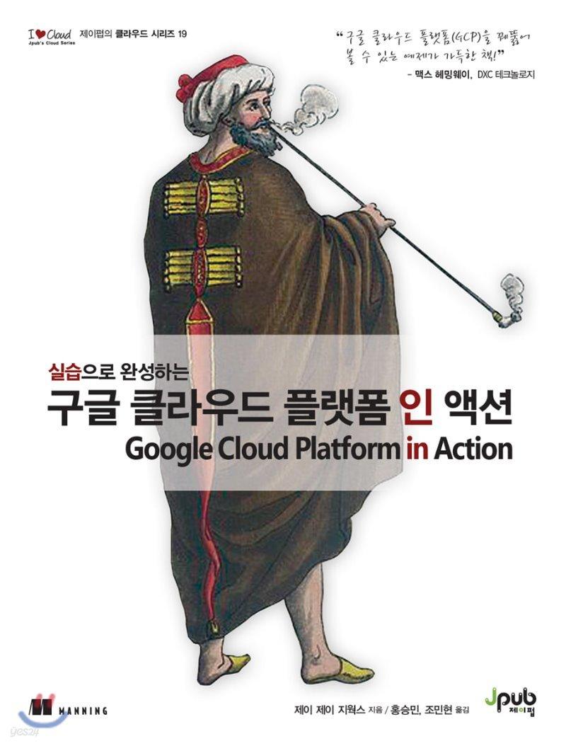 실습으로 완성하는 구글 클라우드 플랫폼 인 액션