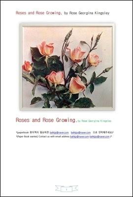 장미와 장미 재배 (Roses and Rose Growing, by Rose Georgina Kingsley)