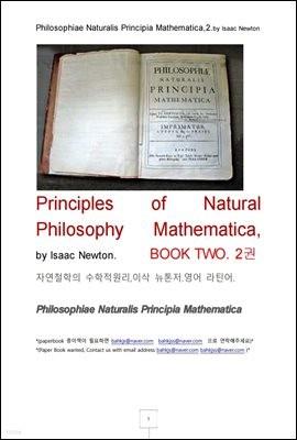자연철학의 수학적 원리 영어 라틴어 2권 (Principles of Natural Philosophy Mathematica, by Isaac Newton)