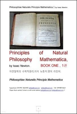 자연철학의 수학적 원리 영어 라틴어 1권 (Principles of Natural Philosophy Mathematica, by Isaac Newton)