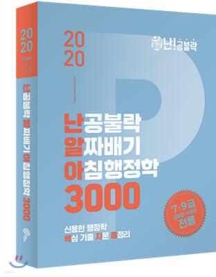 2020 신용한 행정학 난공불락 알짜배기 아침행정학 3000 핵심 기출 지문 총정리