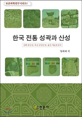 한국 전통 성곽과 산성