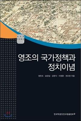 영조의 국가정책과 정치이념