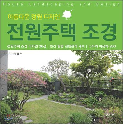 아름다운 정원 디자인, 전원주택 조경