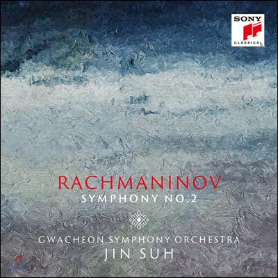 과천시립교향악단 / 서진 - 라흐마니노프: 교향곡 2번 (Rachmaninov: Symphony Op.27)
