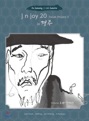 J n joy 20 (유준상, 이준화) 3집 - Travel Project 3. in 경주