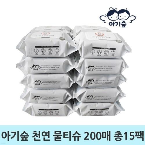 아기숲 천연펄프 물티슈 200 x 15팩 (총3000매)