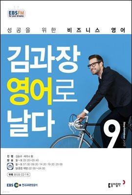 [m.PDF] EBS FM 라디오 김과장 비즈니스영어로 날다 2019년 9월